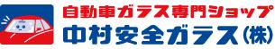 中村安全ガラス株式会社