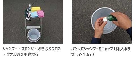 シャンプー洗車の正しい洗い方1・2