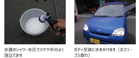 シャンプー洗車の正しい洗い方3・4