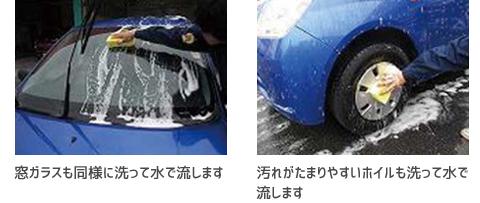 シャンプー洗車の正しい洗い方11・12