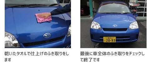 シャンプー洗車の正しい洗い方15・16