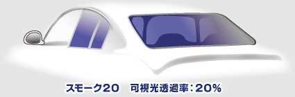 スモーク20/可視光透過率20%
