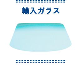 輸入ガラス